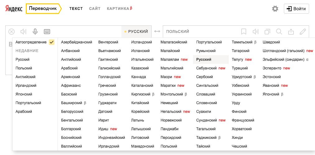 Яндекс.Переводчик выучил еще 11 языков