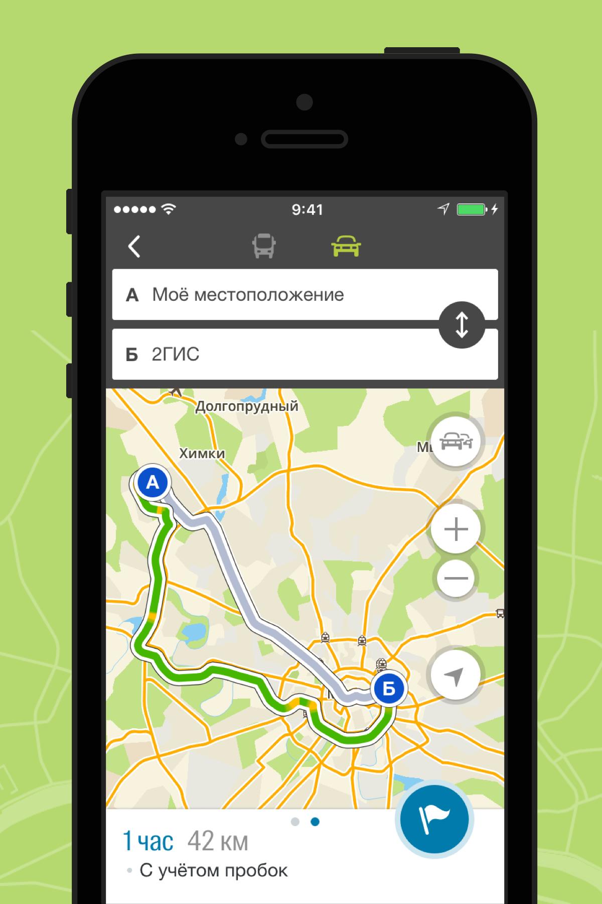 В мобильном 2ГИС заработал навигатор