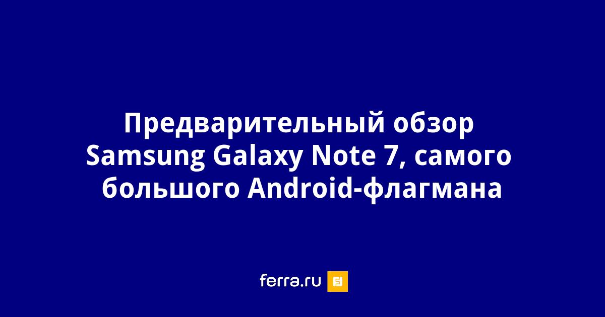 galaxy note 7 обзор видео