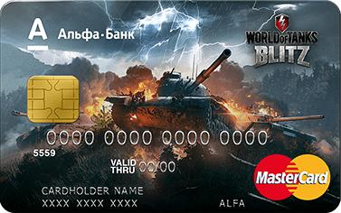 Карта World of Tanks Blitz Альфа-Банка дает кэшбек игровым золотом