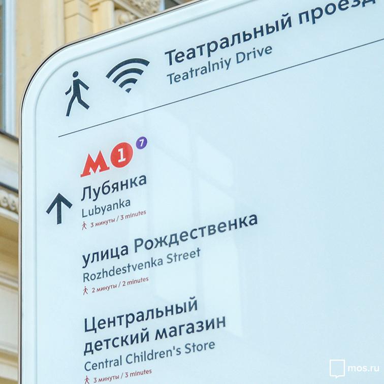 Цифра дня: Сколько точек бесплатного Wi-Fi появится в Москве ко Дню города?