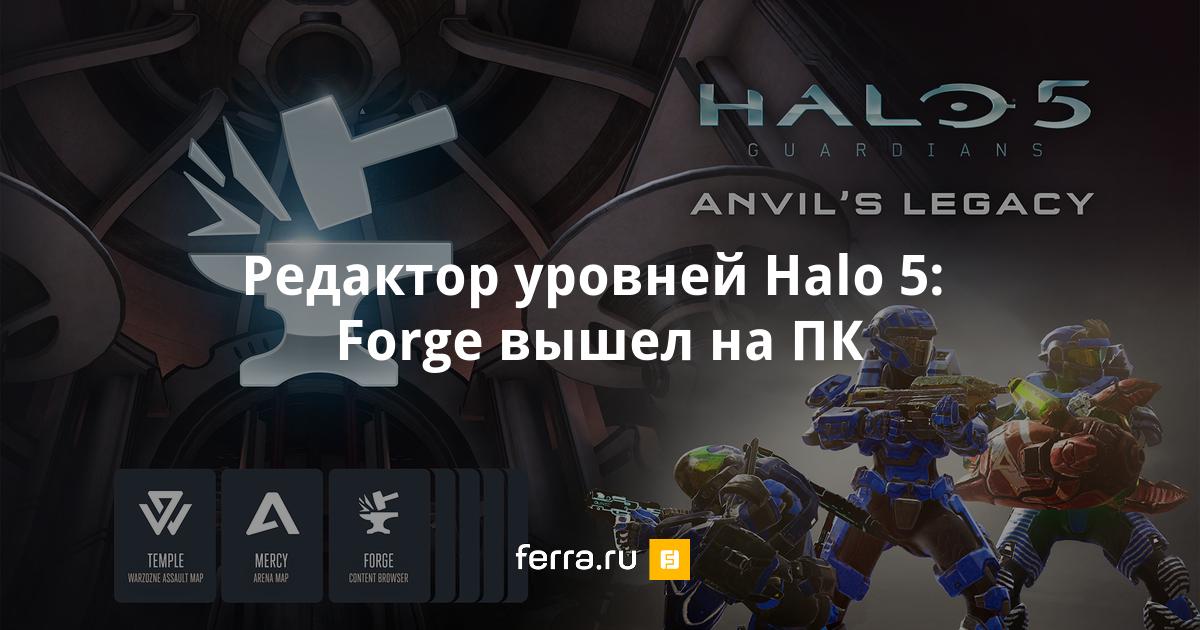 Редактор уровней Halo 5: Forge вышел на ПК - Ferra ru