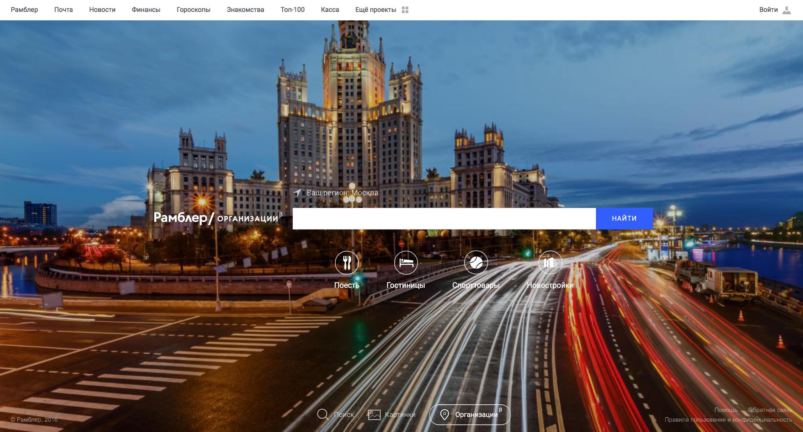 Рамблер запустил поиск организаций по России на основе базы 2ГИС