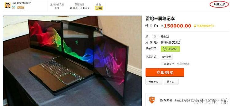 CES 2017: Украденный Razer Valerie объявился в Китае