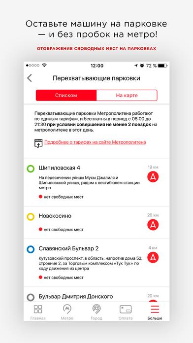Московский метрополитен запустил официальное приложение для iPhone