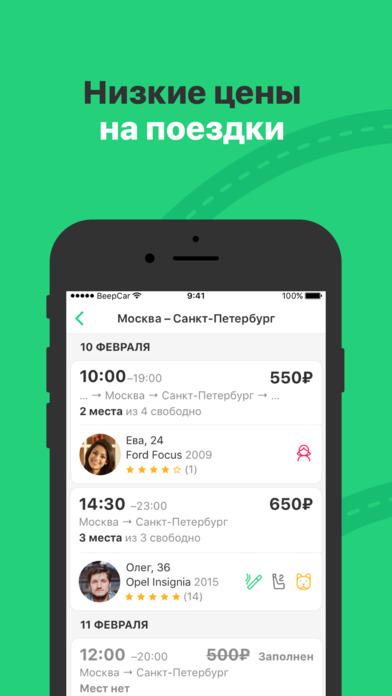 Mail.Ru Group запустила BeepCar
