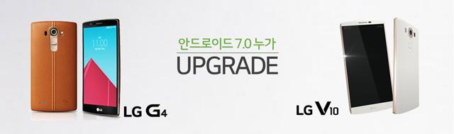 Android 7.0 Nougat для LG G4 и V10