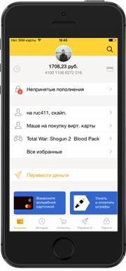 Мобильные переводы Яндекс.Денег стали бесплатными