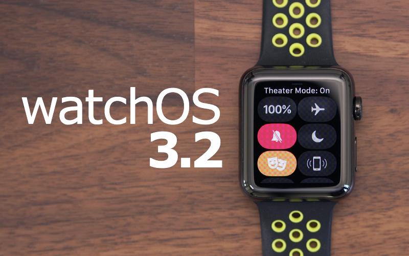 Apple выпустила watchOS 3.2 с режимом «Театр»