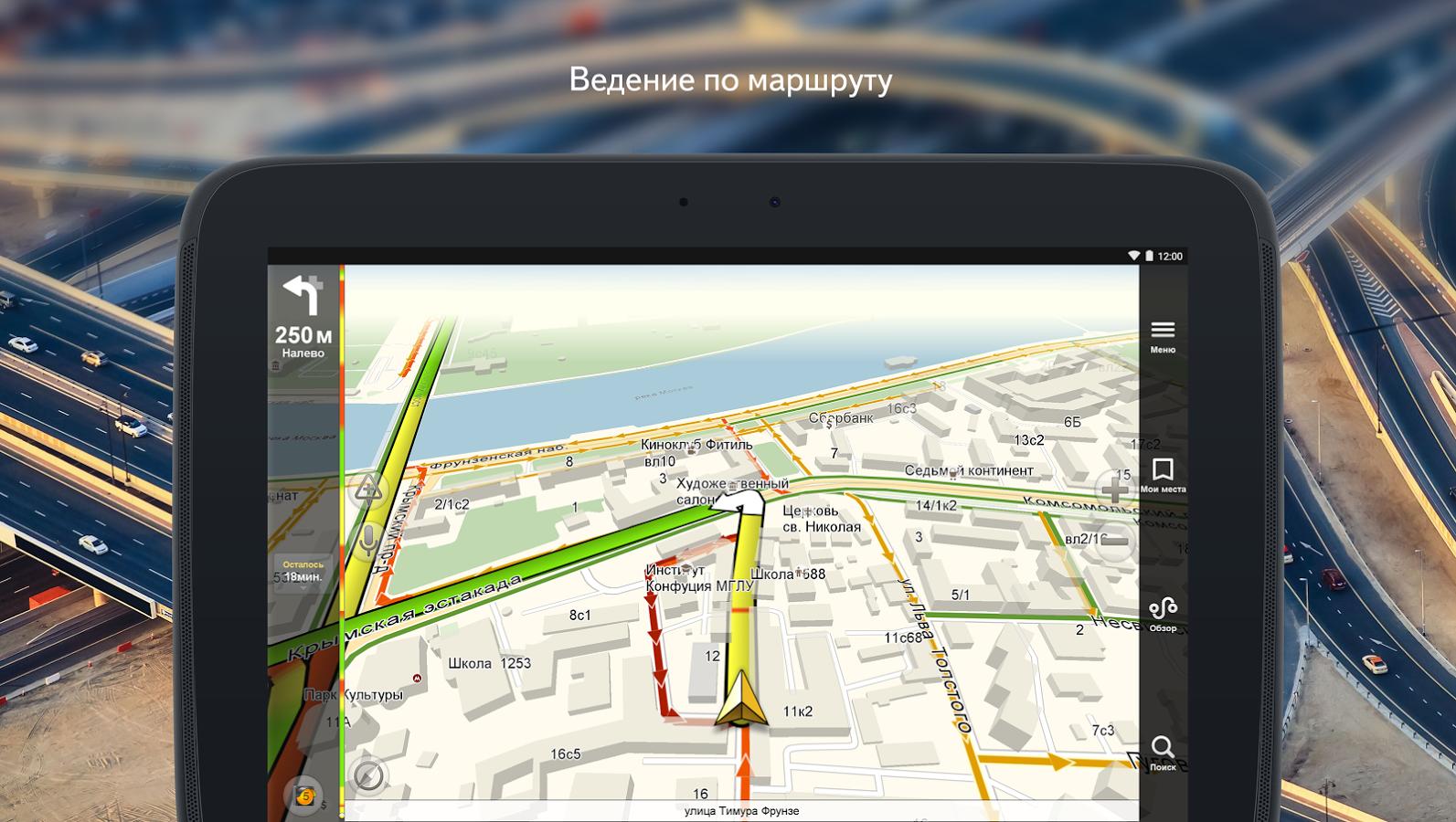Яндекс.Карты и Навигатор станут платными для курьеров и таксистов