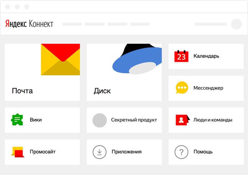 Яндекс запустил корпоративный Коннект для совместной работы