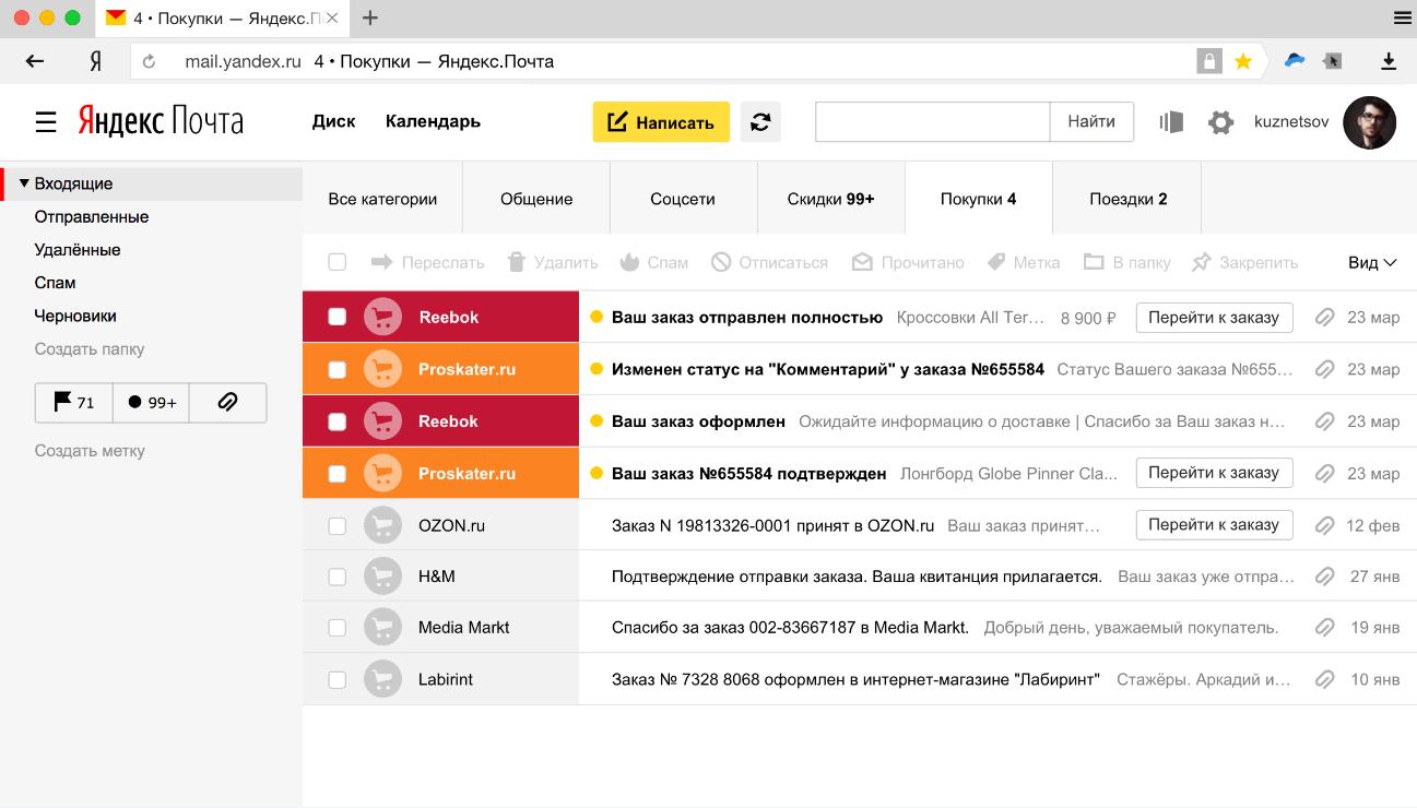 Яндекс.Почта научилась отсортировывать письма с билетами и ...