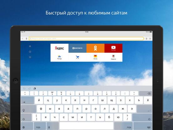Яндекс.Браузер для iPhone и iPad