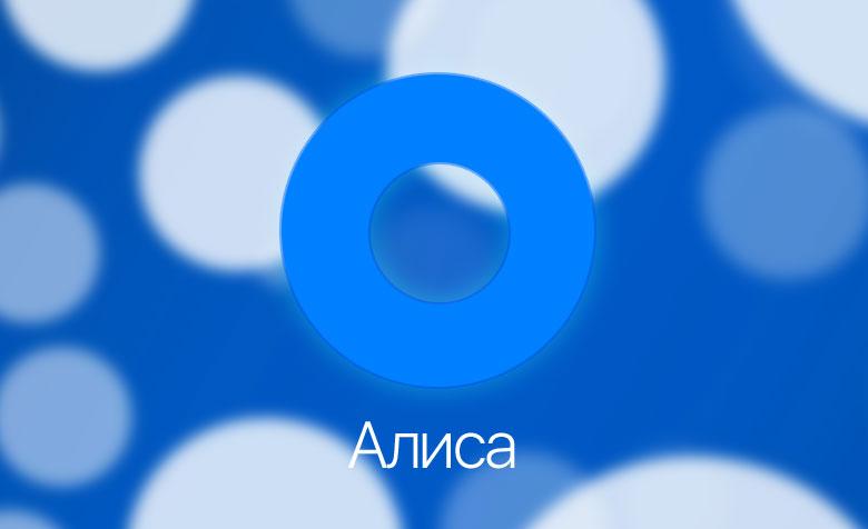 """Яндекс тестирует """"Алису"""" для Android"""