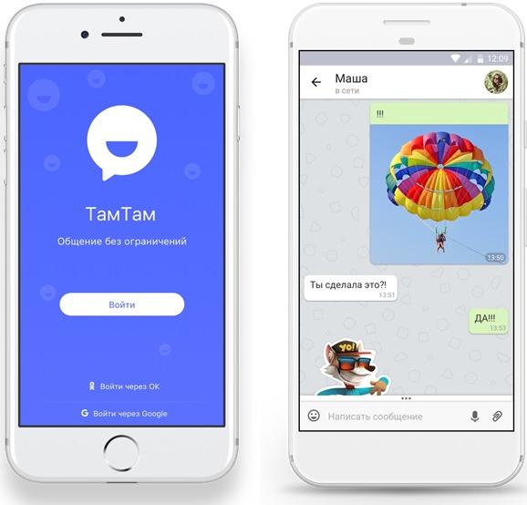 Mail.Ru запустила мессенджер TamTam для Android и iOS