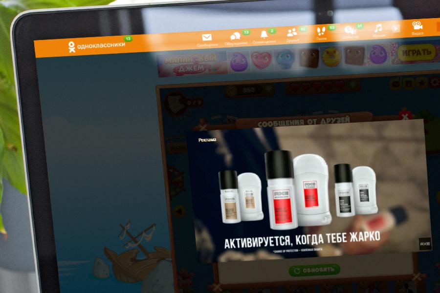 Одноклассники запускают видеорекламу в играх