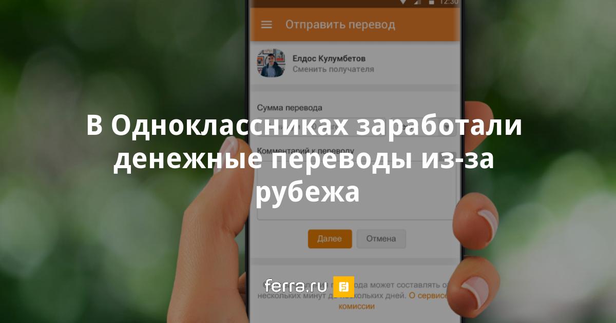 В Одноклассниках заработали денежные переводы из-за рубежа
