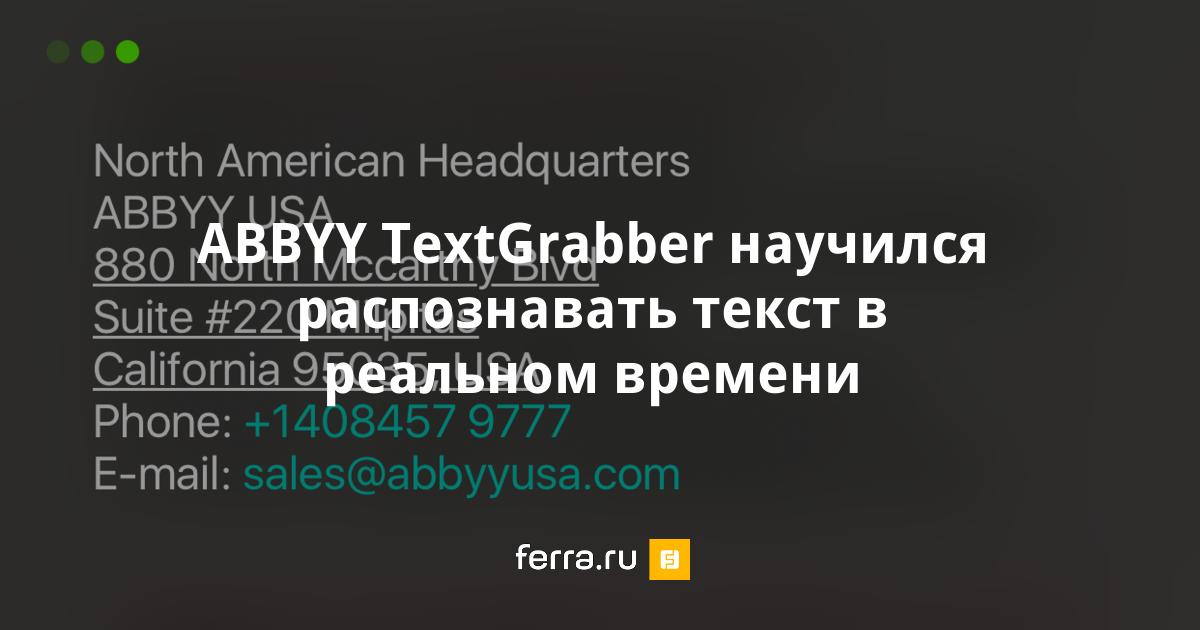 ABBYY TextGrabber научился распознавать текст в реальном времени