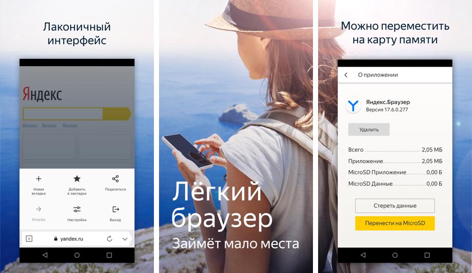 Яндекс.Браузер Лайт