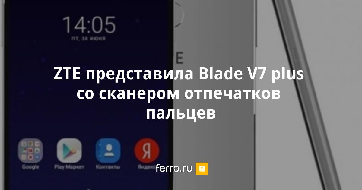 Инструкция для ZTE Blade V7 Lite на русском  скачать