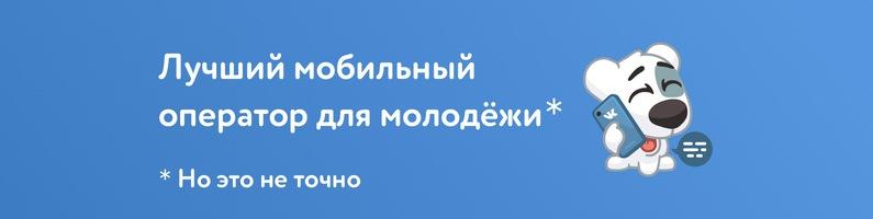 ВКонтакте запускает VK Mobile на базе Мегафона