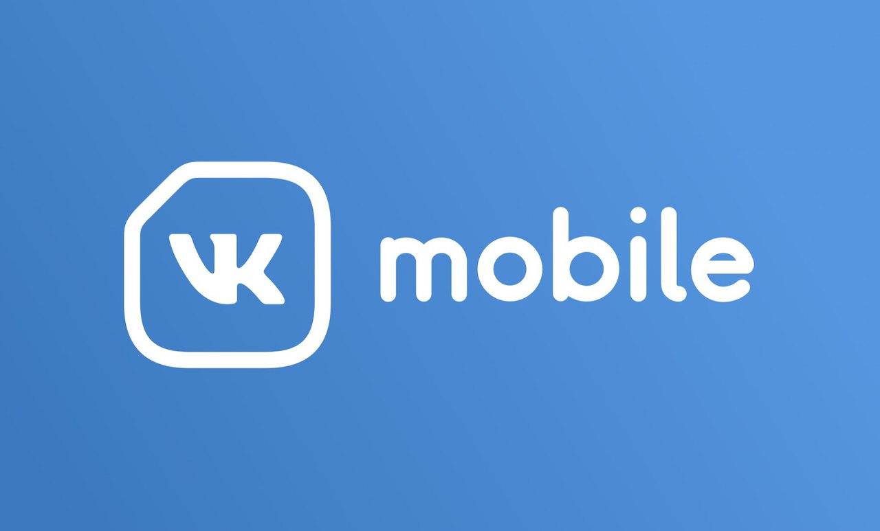 ВКонтакте запустила виртуального оператора VK Mobile