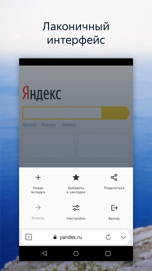 В облегченном Яндекс.Браузере появилась защита от опасных сайтов