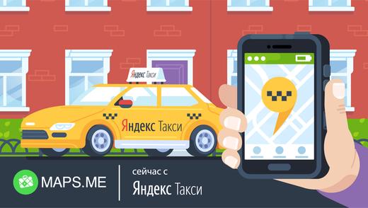 Maps.Me научился вызывать Яндекс.Такси