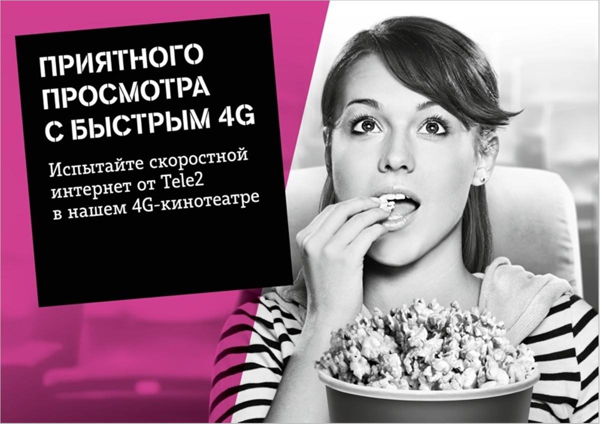 Tele2 запускает в России 4G-кинотеатры под открытым небом