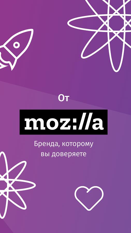 Mozilla обновила безопасный браузер Firefox Focus