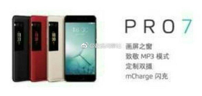 В сети появилось новое изображение разноцветных Meizu Pro 7