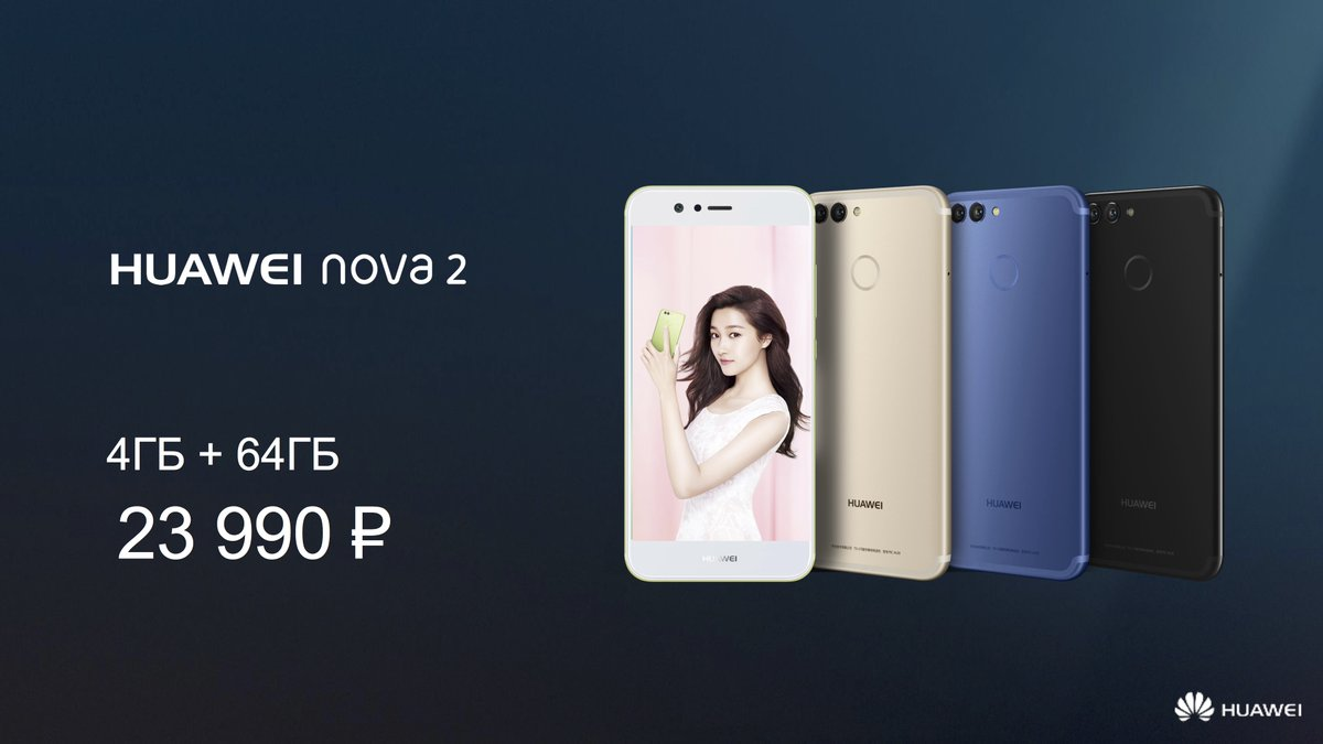 Объявлена российская цена Huawei nova 2 и nova 2 plus