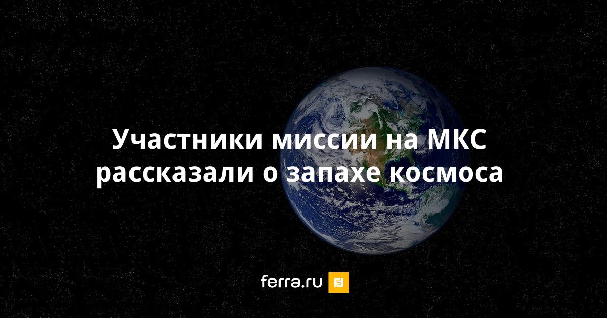 Космонавт рязанский считает, чтокосмос пахнет металлической сваркой