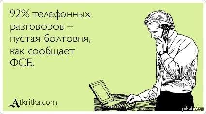 Минкомсвязи назвало, какие пользовательские данные из соцсетей и мессенджеров обяжут передать в ФСБ