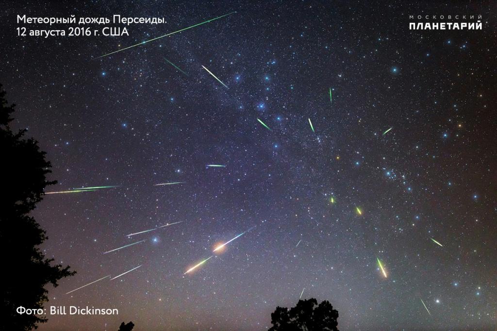 В ночь на 13 августа можно увидеть звездопад Персеиды