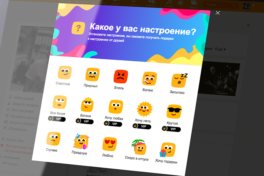 В Одноклассниках появились «Настроения»