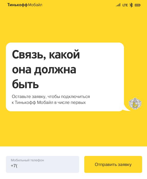 Оператор «Тинькофф Мобайл» начал принимать заявки на подключение