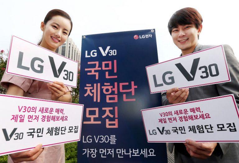 LG приглашает 500 добровольцев для тестов флагманского V30 до выпуска