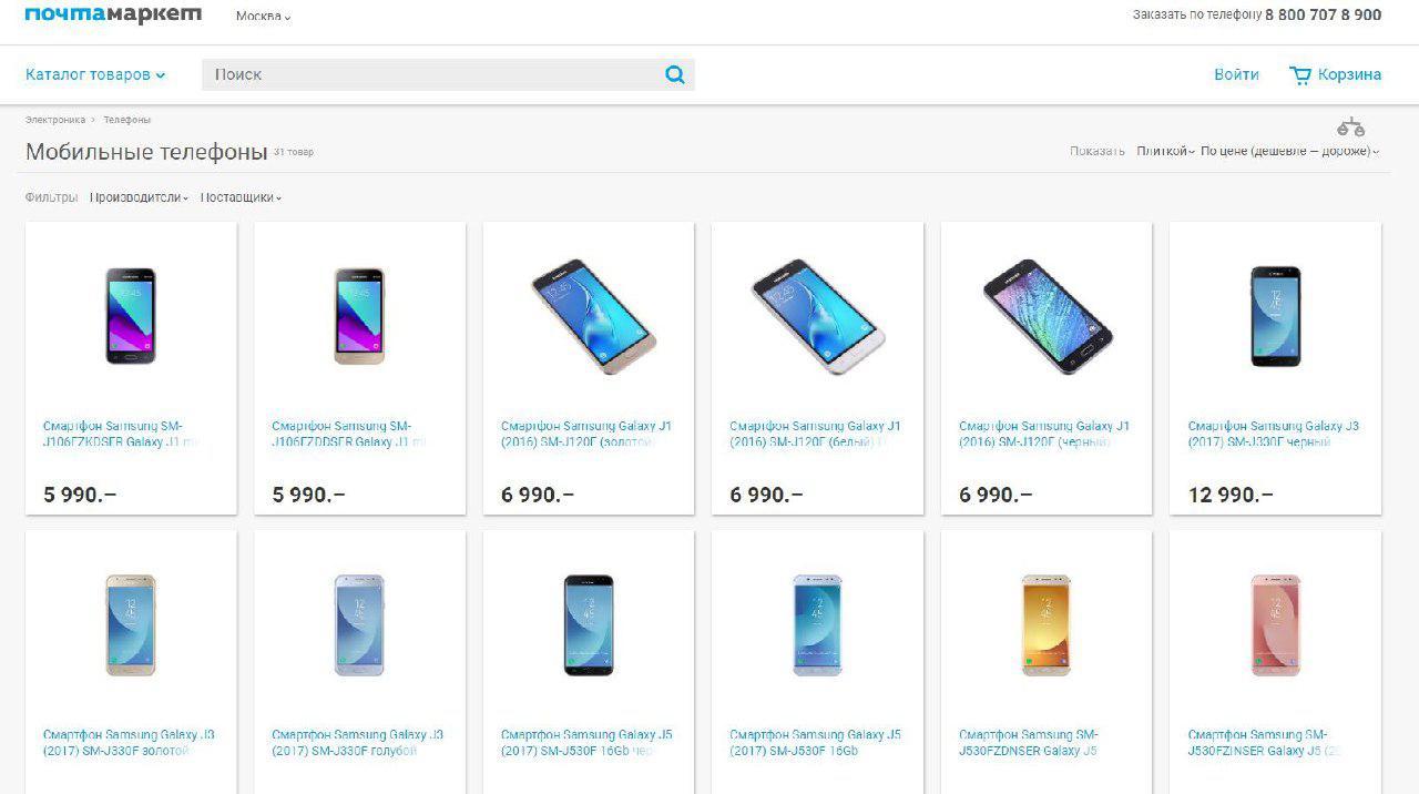 Почта России начала удаленно продавать смартфоны и другие гаджеты Samsung