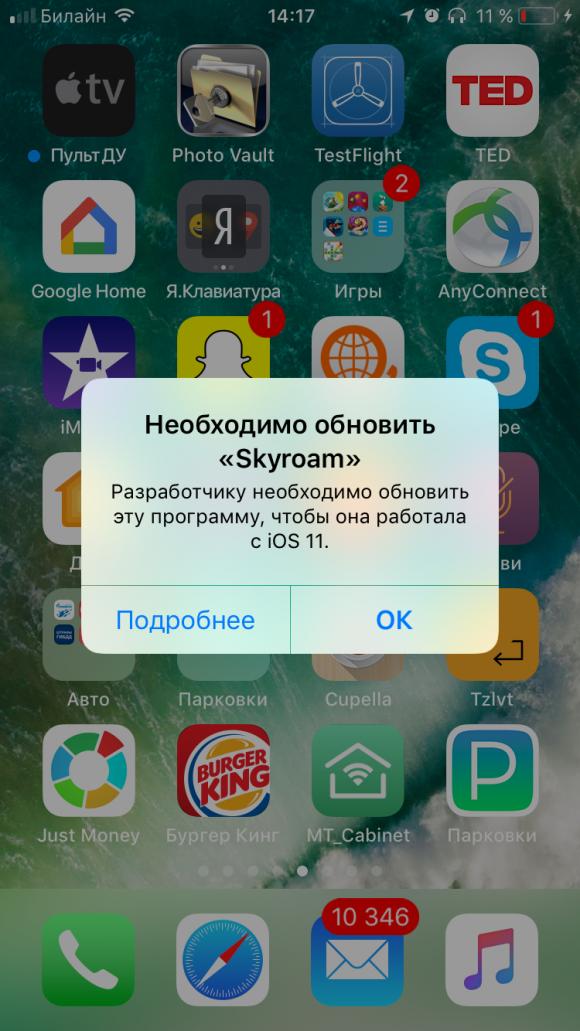 Сегодняшний апдейт  iOS 11 убьет старые 32-битные приложения