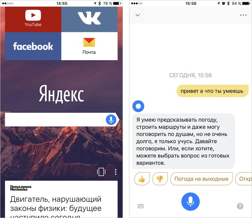 Яндекс тестирует голосового помощника в Браузере для iPhone