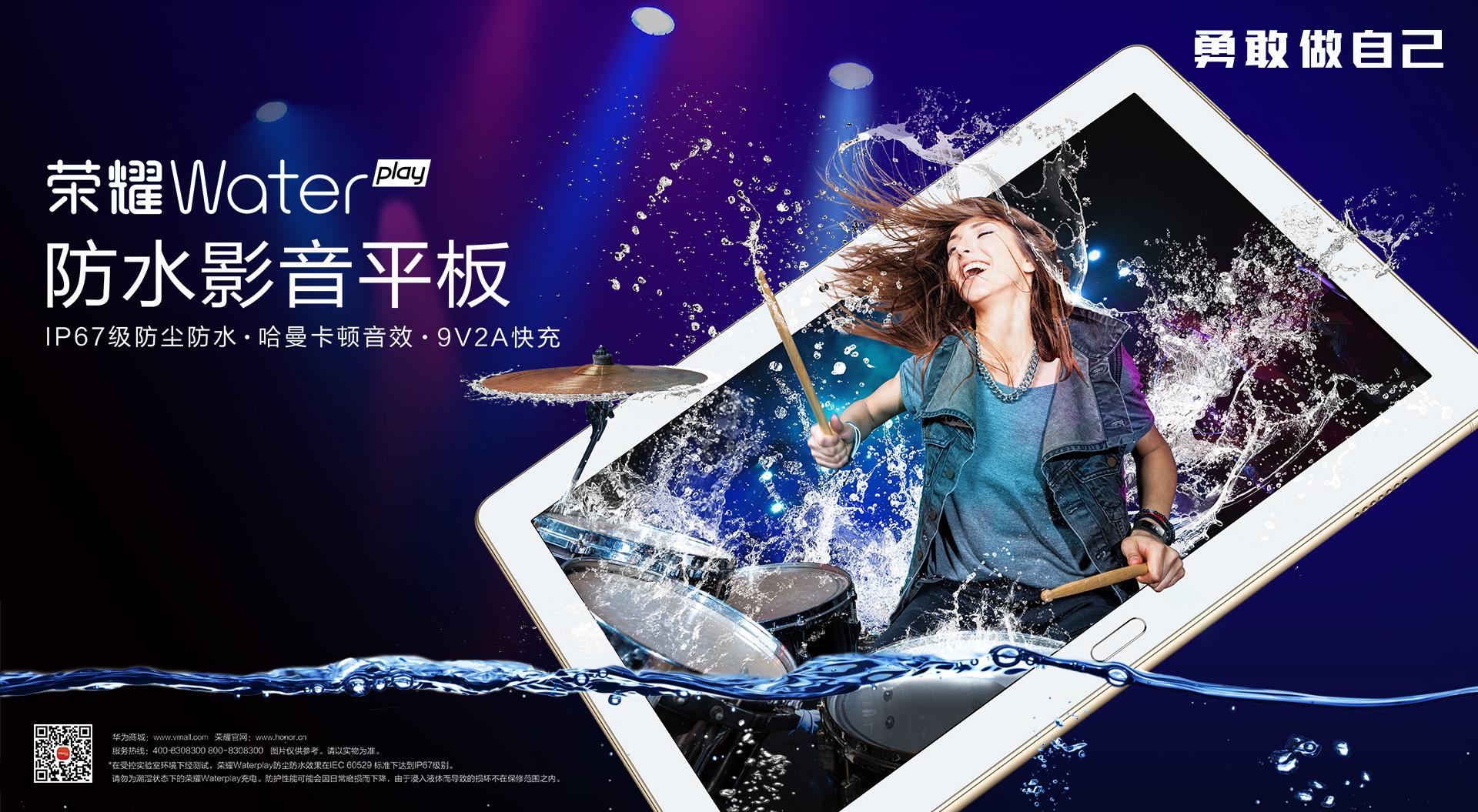 Huawei представила планшет Honor WaterPlay с защитой от воды