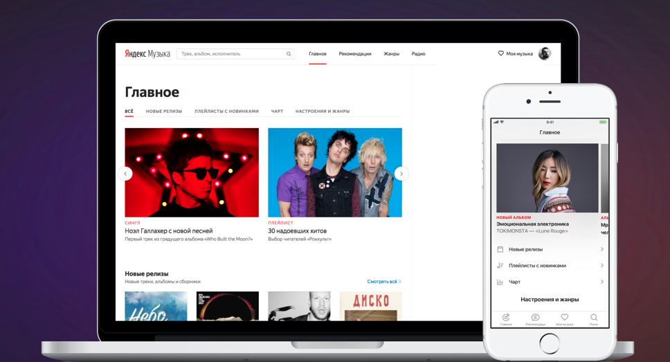 Яндекс обновила дизайн Яндекс.Музыка