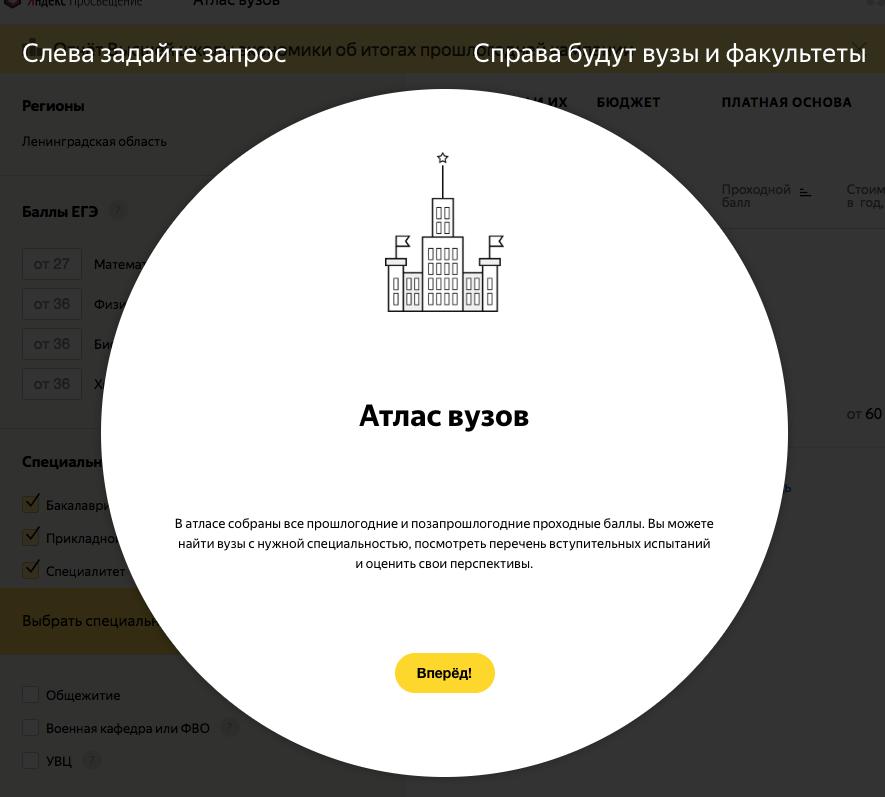 Яндекс запустил «Атлас вузов»