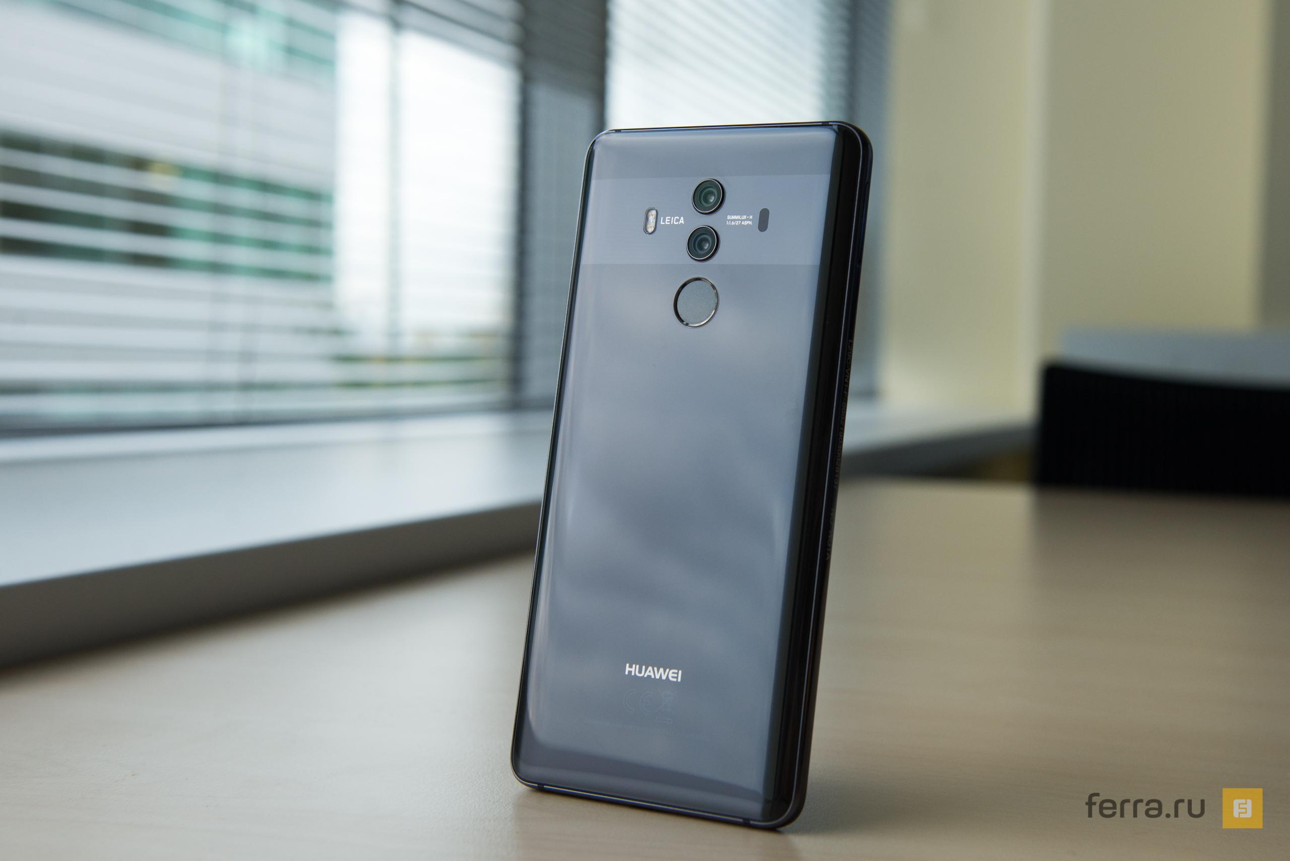 Смартфоны Huawei Mate 10 и Mate 10 Pro представлены официально