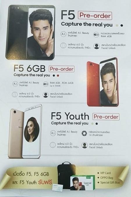 Безрамочный Oppo F5 выйдет в трех версиях