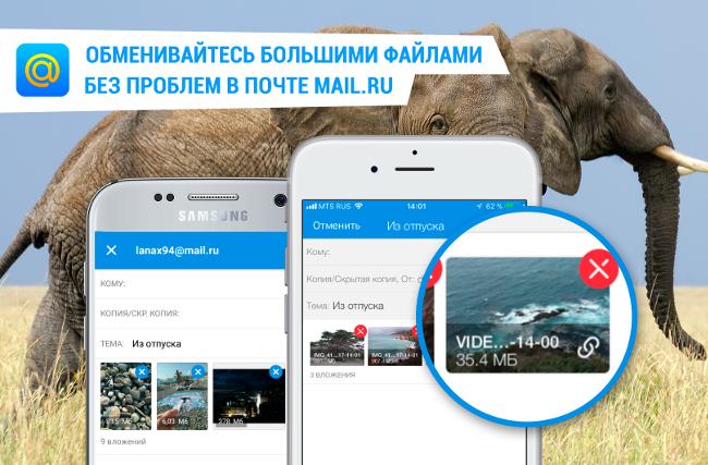 В мобильной Почте Mail.Ru появилась поддержка больших файлов