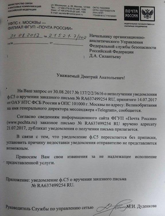 Telegram обвиняет Почту России в запоздалой доставке запроса из ФСБ