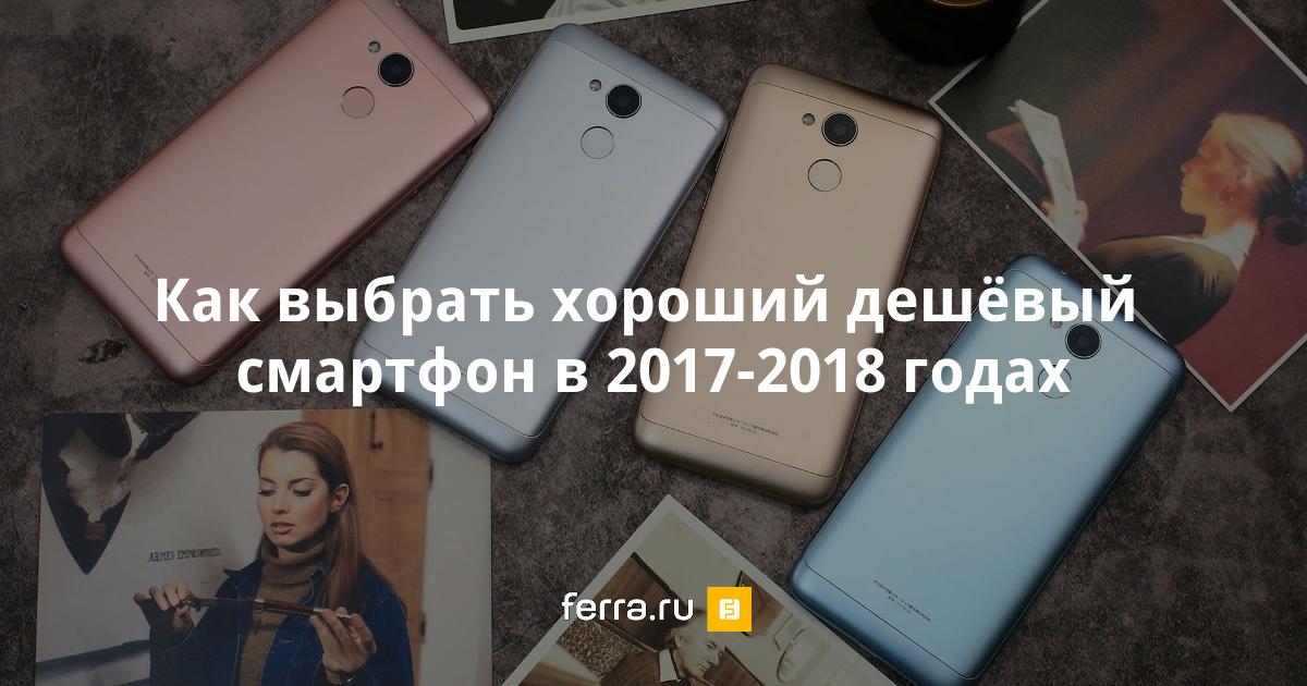 Новые недорогие смартфоны 2018 года