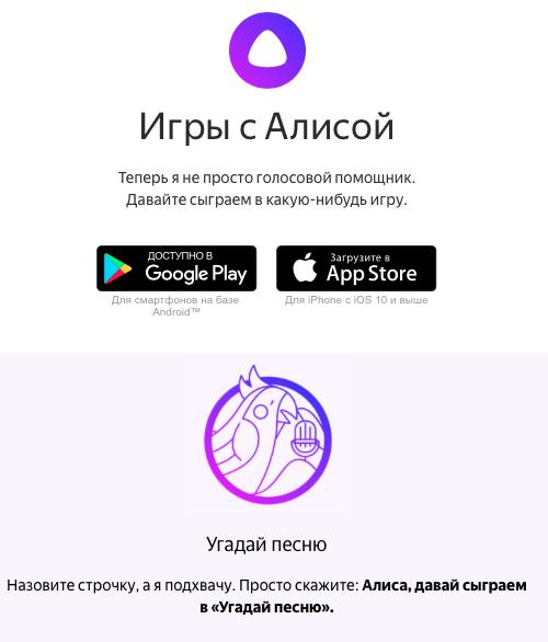 Яндекс запустил игры с Алисой